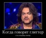Киркоров, перепутавший глиттер с клитором, стал героем мемов